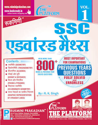 SSC Notes: Platform Math book pdf for ssc in hindi