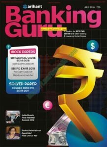 Banking Guru Magazine pdf July 2018 (Hindi & English)