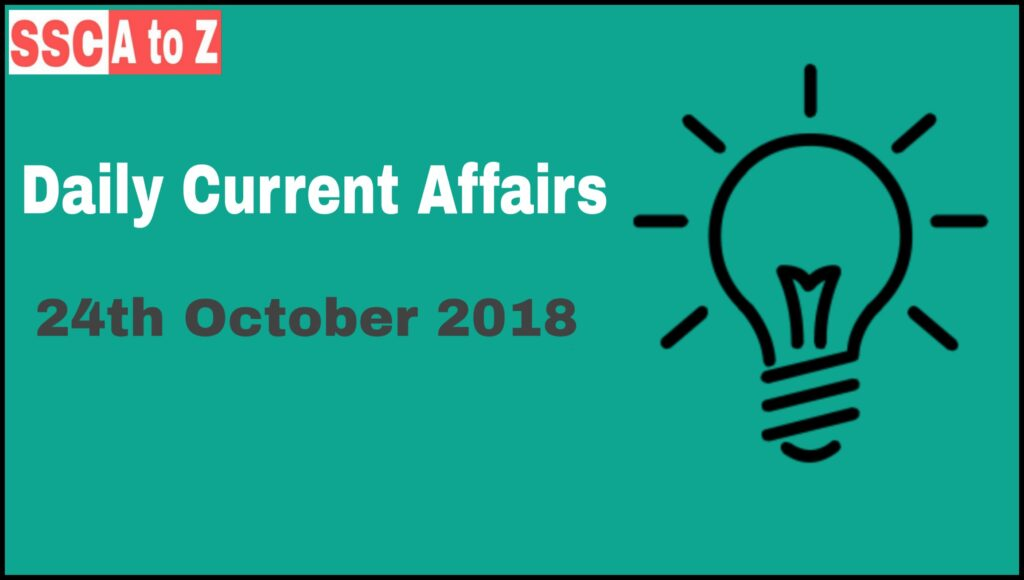 Current affairs 24 October 2018 : Daily GK update